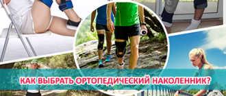 Наколенники при артрозе коленного сустава: как их выбрать и правильно носить